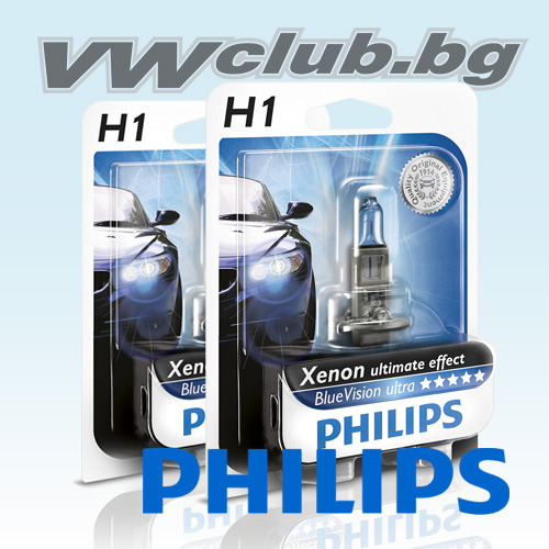 Philips H1 BlueVision Ultra с Xenon ефект